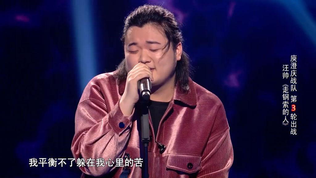 [1080P] 汪帅 - 走钢索的人《中国好声音2019》官方无台标版单曲MV
