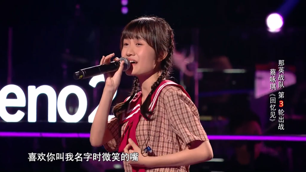 [1080P] 蔡咏琪 - 回忆见《中国好声音2019》官方无台标版单曲MV