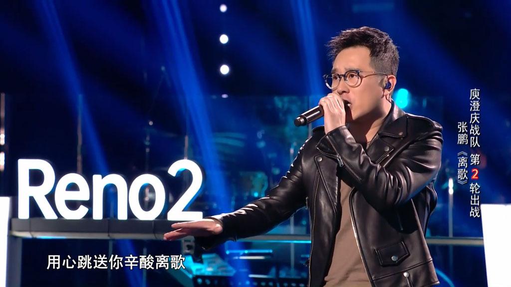 [1080P] 张鹏 - 离歌《中国好声音2019》官方无台标版单曲MV