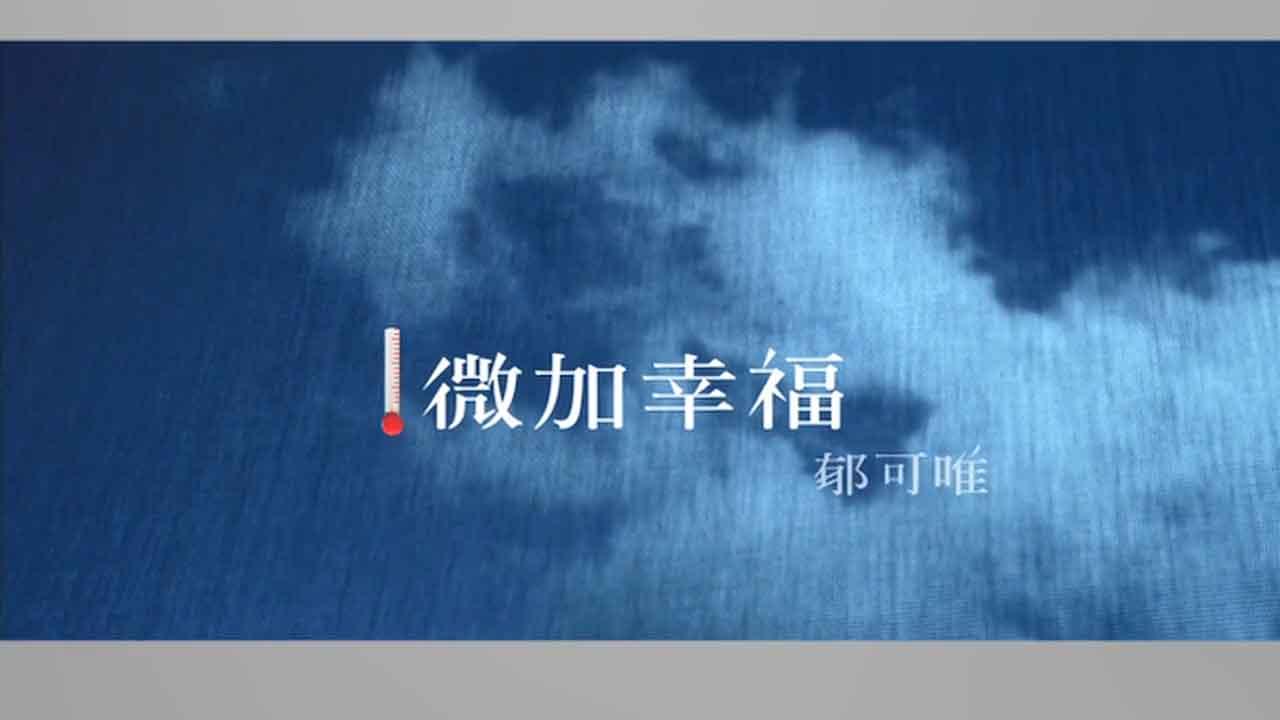 [720P] 郁可唯 - 微加幸福 官方HD-MV
