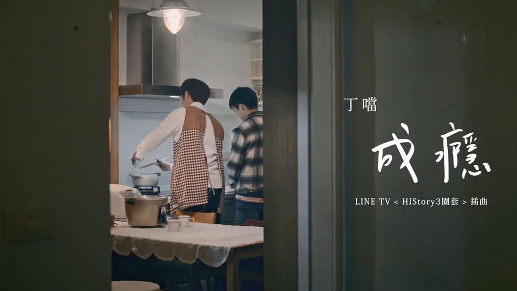 [1080P] 丁当 - 成瘾 LINE TV《HIStory3圈套》插曲MV