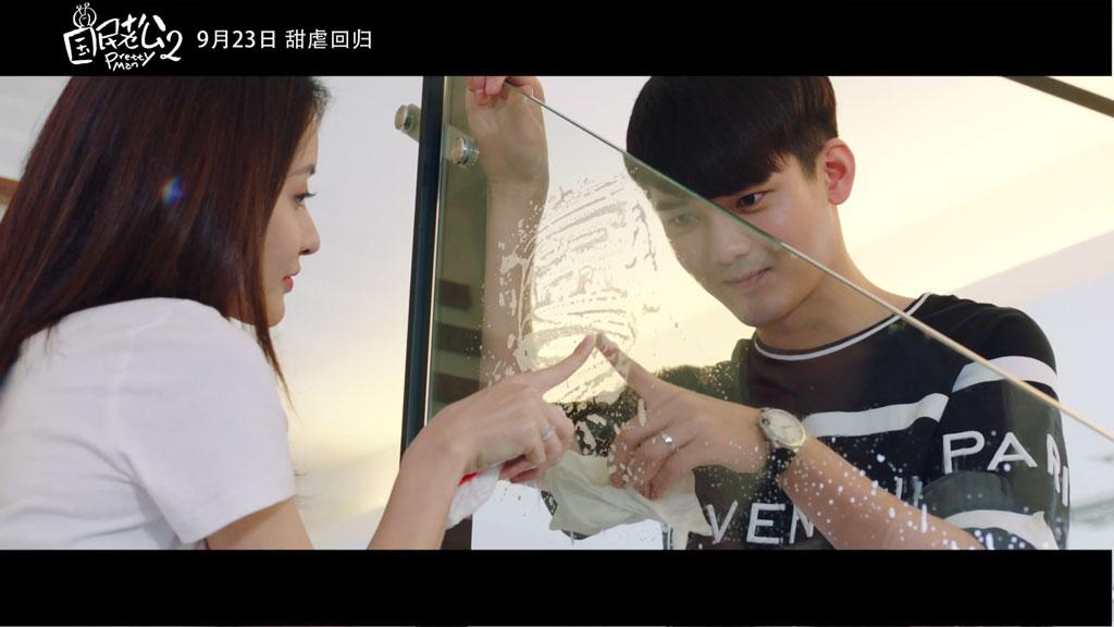[1080P] 熊梓淇&赖雨濛 - 只想跟你在一起 影视剧《国民老公2》片尾曲