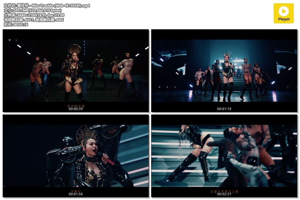 蔡依林 - Miss Trouble (Web-4K-505M).mp4
