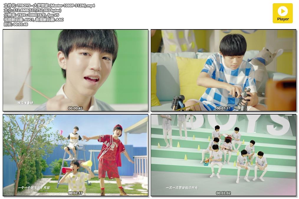 TFBOYS - 大梦想家 (Master-1080P-512M).mp4