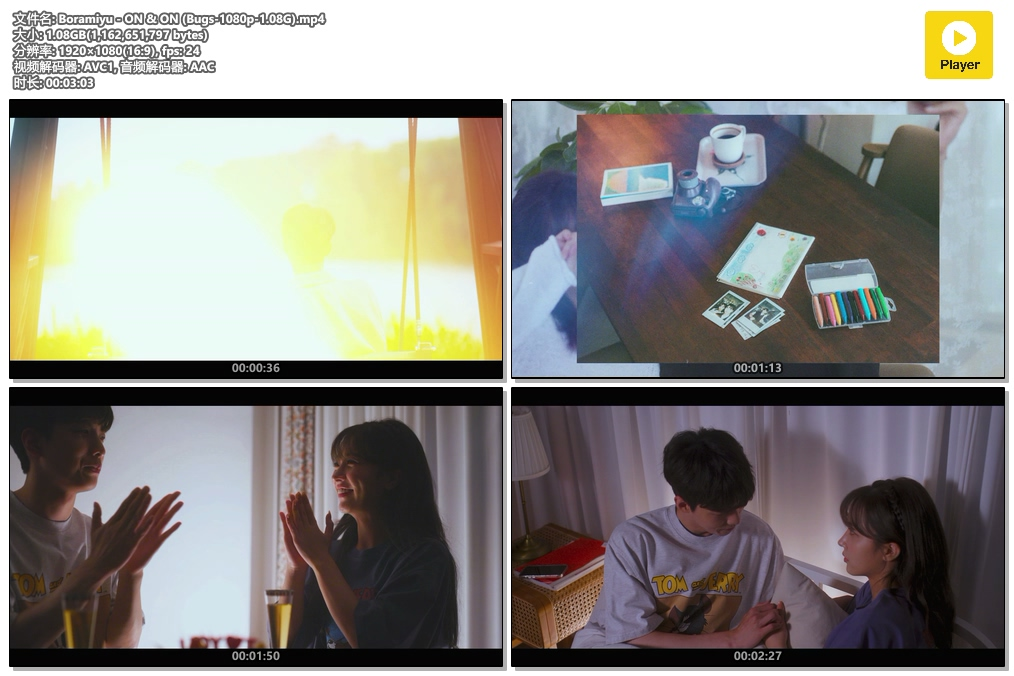 Boramiyu - ON & ON (Bugs-1080p-1.08G).mp4